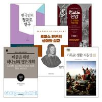 청교도 관련 2019년 출간(개정) 도서 세트(전5권)