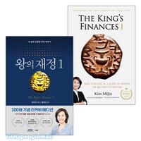 왕의 재정 1 한글판   영문판 세트(전2권)