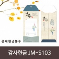은혜 헌금 봉투 (JM-s103감사헌금) (1속50매) 교회용품