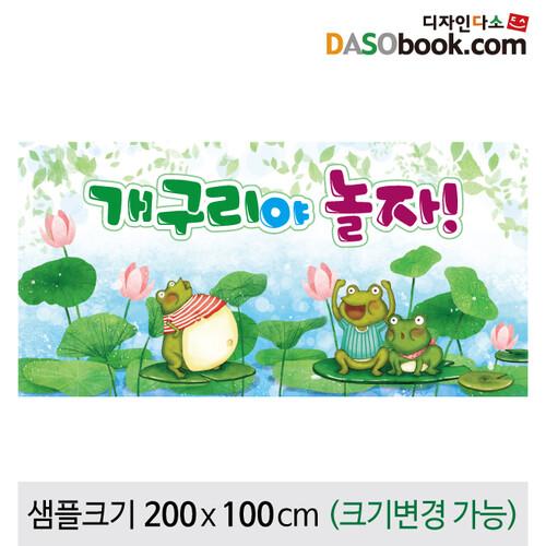 봄배경현수막(개구리)-125 (200x100)