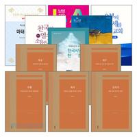 마태복음 연구와 설교 관련 2021년 출간(개정)도서 세트 (전5권)
