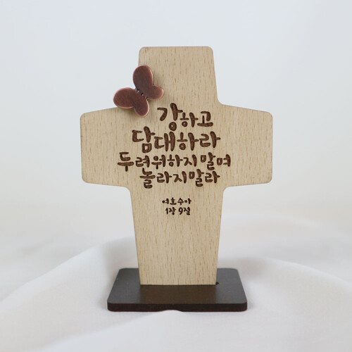 우드십자가(탁상)-06. 강하고 담대하라