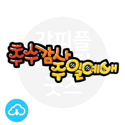POP 예쁜손글씨 8 추수감사주일예배 by 해피레인보우 / 이메일발송(파일)