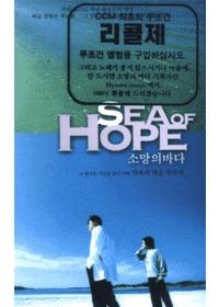 소망의 바다2 - 약속의 땅을 향하여(Tape)