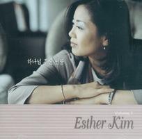 김에스더 Esther Kim Volume.1 : 하나님이 주신 선물(CD)