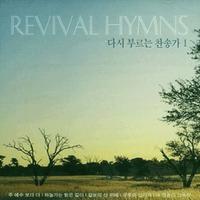 조윤숙 - 다시 부르는 찬송가 1 (CD)