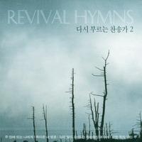 조윤숙 - 다시 부르는 찬송가 2 (CD)