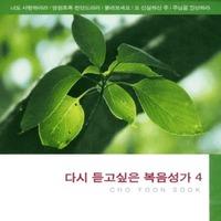 조윤숙 - 다시 듣고 싶은 복음성가 4 (CD)