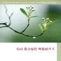 조윤숙 - 다시 듣고 싶은 복음성가 5 (CD)