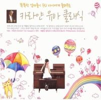 카라얀 유아 클래식 (3CD)