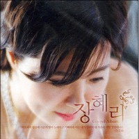 장혜리 Gospel Album (CD)