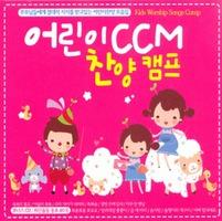 어린이 CCM 찬양캠프 (3CD)