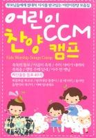 어린이 CCM 찬양캠프 (3TAPE)