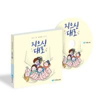 [학령기 유년초등부] 2020 파이디온 여름성경학교 - 지으신대로 (CD)