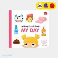 하뚱터치북 나의하루 (한글, 영어, 중국어로 말하는 워드북/보드북/세이펜 미포함)