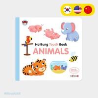 하뚱터치북 동물 (한글, 영어, 중국어로 말하는 워드북/보드북/세이펜 미포함)