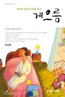 거룩한 삶의 은밀한 대적 게으름 - 거룩한 삶의 실천 시리즈 2 스터디교재