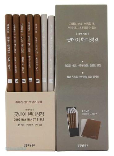 굿데이 핸디성경 대 단본(무색인/오픈식/은장/pu/전7권)