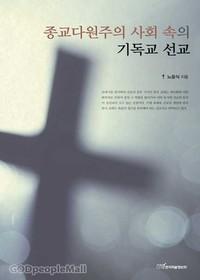 종교다원주의 사회 속의 기독교 선교