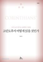 [개정판] 고린도후서 어떻게 읽을 것인가
