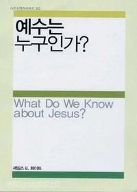 예수는 누구인가? - IVP 소책자 시리즈 50