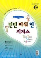 틴틴 파워 인 지저스 2권 (지도자 가이드북)