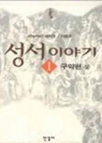 성서이야기 1 구약편 (상)