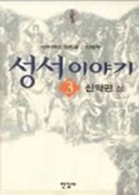 성서이야기 3 신약편 (상)