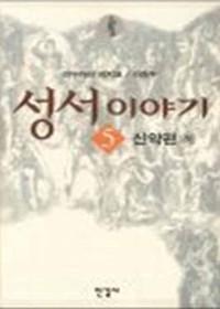 성서 이야기 5 신약편 (하)
