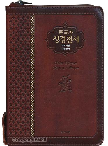 성서원 큰글자 성경전서 중 합본 (색인/이태리신소재/지퍼/초코/NKR73SM)