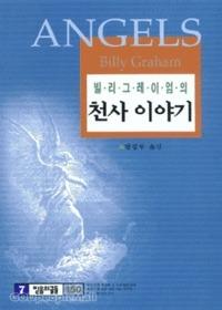 빌리 그레이엄의 천사이야기 - 믿음의 글들 150