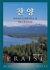 [개정판] 찬양 - 하나님의 존전으로 통하는 문