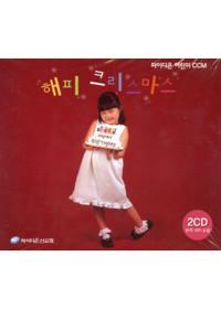 파이디온 어린이 CCM - 해피크리스마스 (2CD:반주 MR포함)