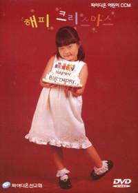 파이디온 어린이 CCM - 해피크리스마스 (DVD)