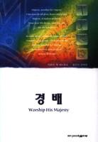 경배 - 예배자 시리즈