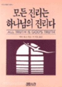 모든 진리는 하나님의 진리다 - 기독교 세계관 시리즈 2