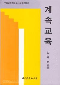 계속교육 - 주일교회학교 교사교육과정 2