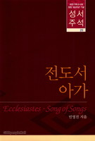 대한기독교서회 창립100주년 기념성서주석 20 (전도서 아가)