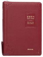 큰글씨 성경전서 특대 합본 (색인/지퍼/천연우피/버건디/NKR83BU)