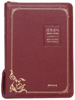 성경전서 대 합본 (색인/지퍼/천연우피/NKR73EBU/버건디)