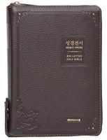 큰글씨 성경전서 중 합본 (색인/지퍼/천연우피/다크브라운/NKR73BU)