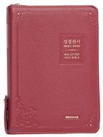큰글씨 성경전서 중 합본 (색인/지퍼/천연우피/버건디/NKR73BU)