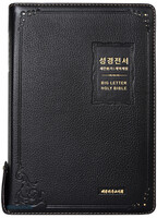 큰글씨 성경전서 특대 합본 (색인/지퍼/천연우피/블랙/NKR83BU)