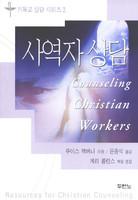 사역자 상담 - 기독교 상담 시리즈 2 (개정판)
