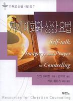자기 대화와 상상 요법 - 기독교 상담 시리즈 7