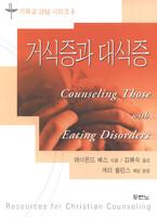 거식증과 대식증 - 기독교 상담 시리즈 8
