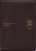주석없는 큰글자 성경전서 새찬송가 특대 합본 (색인/무지퍼/천연우피/다크브라운/NKR72EAB)