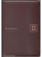 명품 큰글자 성경전서 새찬송가 분리형(대/분권/색인/무지퍼/천연우피/NKR72EAB)