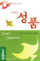 하나님의 성품 - 어글로우 성경공부 시리즈