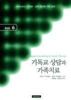 기독교 상담과 가족치료 6 - 가족치료Ⅱ 성치료  성경 검사와 기타 검사★